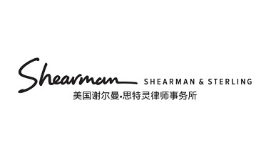 Shearman & Sterling LLP 美国谢尔曼•思特灵律师事务所