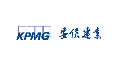 KPMG 安侯建業