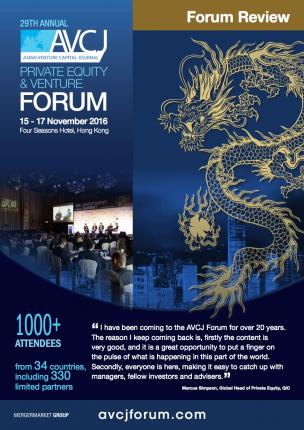 Forum 2016 Event Review