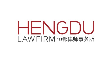 Hengdu Law Firm