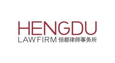 Hengdu Law Firm 恒都律师事务所
