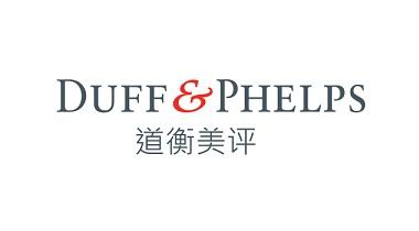 Duff & Phelps 道衡美评