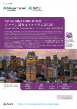 Download Japan M&A Forum 2020 Brochure